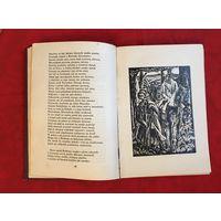 Adam Mickiewicz DZIELA 1929 г иллюстрации