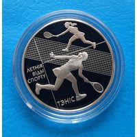 1 рубль 2020 г. Летние виды спорта. Теннис