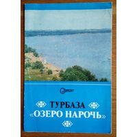 """Рекламный буклет """"Турбаза """"Озеро Нарочь"""". 1980 г."""