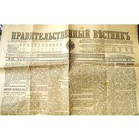 Правительственный вестник, 1899 г.