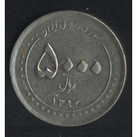 Иран 5000 риалов 2013 г. (*). Сохран!!