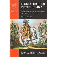 Голландская республика. Ее подъем, величие и падение. 1477-1806. Джонатан И. Израэль. Т. 1-2.