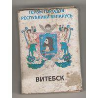Спичечный коробок Витебск (гербы городов Республики Беларусь)