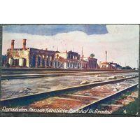 Гродно. Здание вокзала, разрушенное российскими войсками. 1-я мировая война. 1916 г. Прошла почту.