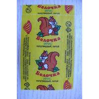 """Фантик от конфеты -- Белочка. Ирис. (РБ, Наровля, """"Красный мозырянин"""")."""