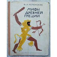 1976. МИФЫ ДРЕВНЕЙ ГРЕЦИИ В. и Л. Успенские