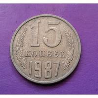 15 копеек 1987 СССР #06