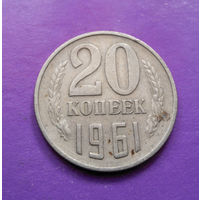 20 копеек 1961 СССР #04