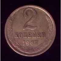 2 копейки 1967 год