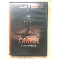 DVD ОМЕН (ЛИЦЕНЗИЯ)