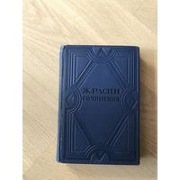 Ж. Расин. Сочинения. В 2 томах. Том 2. Издательство Academia, 1937