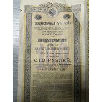 Государственная 4% рента. Свидетельство на государственную ренту на капитал 100 рублей