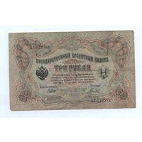 3 рубля 1905 г. Шипов - Гаврилов  (  ВО 072788)