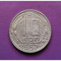 10 копеек 1957 года СССР #21