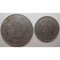 Индия 50 пайс + 25 пайс 1985 г. Цена за обе (u)