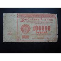 100000 рублей.