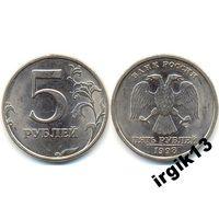 5 рублей 1998 года СПМД Мешковое состояние