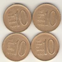 10 вон 1967, 1968, 1969, 1970 г.