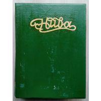 НИВА . Иллюстрированный журнал литературы.1900 г.