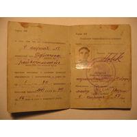 Свидетельство об освобождении от воинской обязанности, 1954