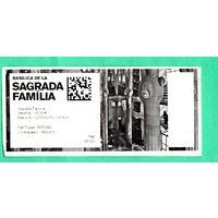 Входной билет в SAGRADA FAMILIA -Барселона