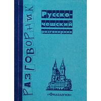 РУССКО-ЧШСКИЙ РАЗГОВОРНИК - 1997