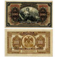 Россия (Приамурье) 100 рублей (образца 1918 года, S1249, XF)