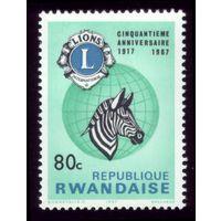 1 марка 1967 год Руанда Зебра 244