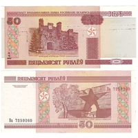 W: Беларусь 50 рублей 2000 / Ва 7259260