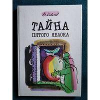 В. Ковичев  Тайна пятого яблока