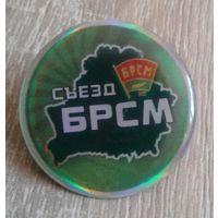 Съезд БРСМ