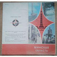 Минская область. Туристская схема. 1976 г