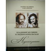 Владимир Мулявин и Лидия Кармальская. Недосказанное...