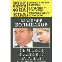 Большаков. Сердюков и женский батальон. Куда смотрит Путин?
