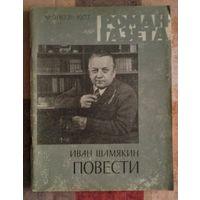 Иван Шамякин. Повести. Роман-газета 9(823) 1977 г.