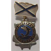 Медаль МП (дельфин) (на планке - андр. флаг мет.)