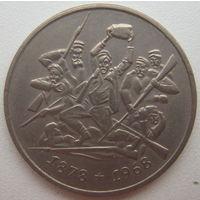 Болгария 2 лева 1969 г. 90 лет освобождения Болгарии от турок