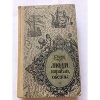 Ханке Люди корабли океаны История мореплавания Книги СССР 1976г 420 стр