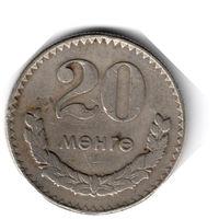 Монголия. 20 мунгу. 1970 г.