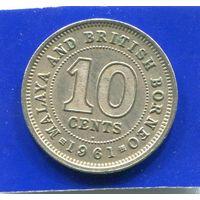 Малайя и Британский Борнео 10 центов 1961