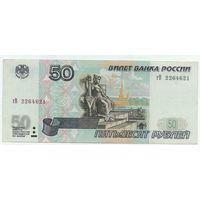 Россия, 50 рублей 1997 год, (без модификации),  - ТОРГ по МНОГИМ Лотам !!! -