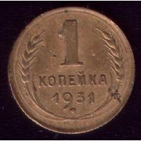 1 копейка 1931 год 13