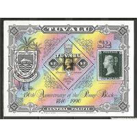 Тувалу.150 лет почтовым маркам. 1990г. Mi#Бл42.