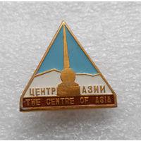 Значок. Центр Азии #0973