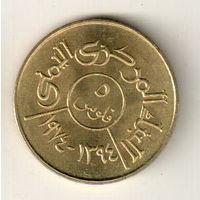 Йемен 5 филс 1974