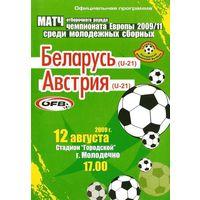 2009 Беларусь U-21 - Австрия U-21