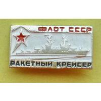 Ракетный крейсер. Флот СССР. 670.