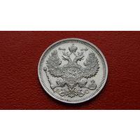20 Копеек 1915 год -Российская Империя- *серебро/билон -*практически идеальная -AU-