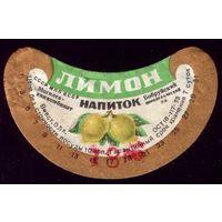Этикетка Напиток Лимон Бобруйск