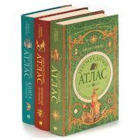 """Серия книг Джона Стивенса """"Изумрудный атлас"""" (три книги)"""